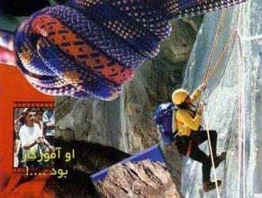 Photo of فصلنامه کوه شماره ۳۵