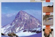 Photo of فصلنامه کوه شماره  ۴۵