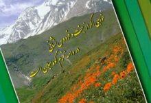 Photo of فصلنامه کوه شماره   ۴۶