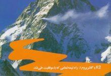Photo of فصلنامه کوه شماره  ۴۸