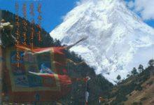 Photo of فصلنامه کوه شماره ۶۵