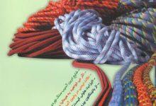Photo of فصلنامه کوه شماره ۶۶