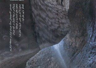 Photo of فصلنامه کوه شماره ۶۷