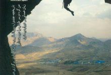 Photo of فصلنامه کوه شماره ۶۹