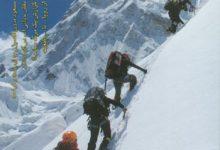 Photo of فصلنامه کوه شماره ۶۴