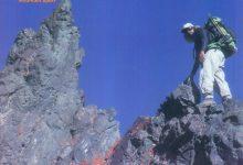 Photo of فصلنامه کوه شماره ۸۴
