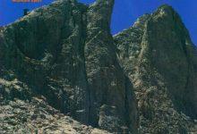 Photo of فصلنامه کوه شماره ۹۲