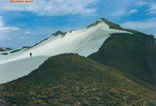 Photo of فصلنامه کوه شماره ۹۶
